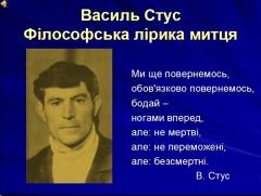 Української літератури в 11 класі з