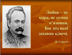 """презентації """"Іван Франко."""